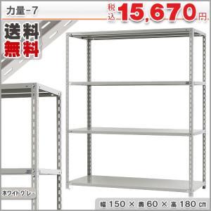 スチールラック スチール棚 業務用 収納 力量-7 幅150×奥行60×高さ180cm 4段 ホワイトグレー|kitajimasteel