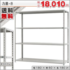 スチールラック スチール棚 力量-8 幅180×奥行60×高さ180cm 4段 ホワイトグレー 150kg/段 業務用 収納|kitajimasteel