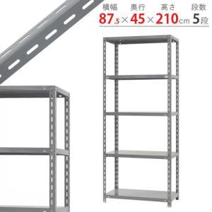 スチールラック スチール棚 業務用 収納 力量-1-21 幅87.5×奥行45×高さ210cm 5段 グレー|kitajimasteel
