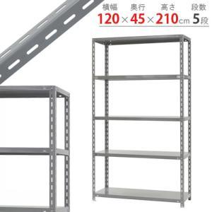 スチールラック スチール棚 業務用 収納 力量-2-21 幅120×奥行45×高さ210cm 5段 グレー|kitajimasteel