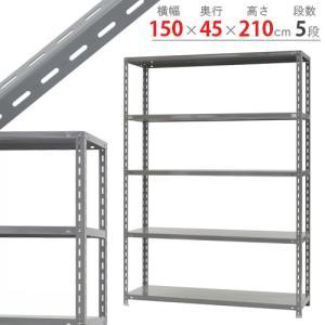 スチールラック スチール棚 業務用 収納 力量-3-21 幅150×奥行45×高さ210cm 5段 グレー|kitajimasteel