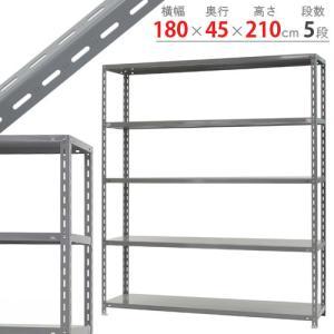 スチールラック スチール棚 業務用 収納 力量-4-21 幅180×奥行45×高さ210cm 5段 グレー|kitajimasteel