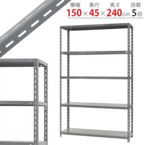 スチールラック スチール棚 業務用 収納 力量-3-24 幅150×奥行45×高さ240cm 5段 グレー|kitajimasteel
