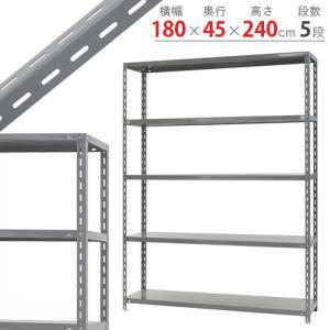 スチールラック スチール棚 業務用 収納 力量-4-24 幅180×奥行45×高さ240cm 5段 グレー|kitajimasteel