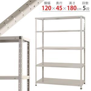 スチールラック スチール棚 業務用 収納 KT-2 幅120×奥行45×高さ180cm 5段 ホワイトグレー|kitajimasteel