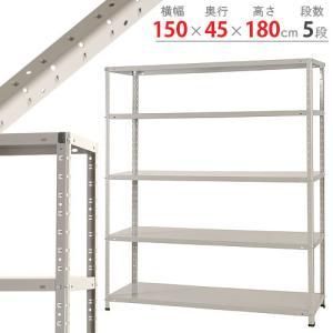 スチールラック スチール棚 業務用 収納 KT-3 幅150×奥行45×高さ180cm 5段 ホワイトグレー|kitajimasteel