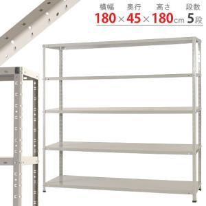 スチールラック スチール棚 業務用 収納 KT-4 幅180×奥行45×高さ180cm 5段 ホワイトグレー|kitajimasteel