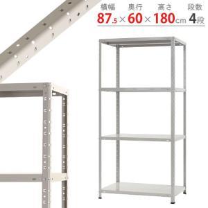 スチールラック スチール棚 KT-5 幅87.5×奥行60×高さ180cm 4段 ホワイトグレー 150kg/段 業務用 収納|kitajimasteel
