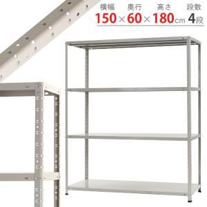 スチールラック スチール棚 業務用 収納 KT-7 幅150×奥行60×高さ180cm 4段 ホワイトグレー|kitajimasteel