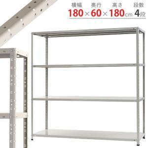 スチールラック スチール棚 業務用 収納 KT-8 幅180×奥行60×高さ180cm 4段 ホワイトグレー|kitajimasteel