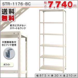 スチールラック スチール棚 スマートラック STR-1176-BC 幅87.5×奥行30×高さ210cm 6段 ホワイト 70kg/段 業務用 収納|kitajimasteel