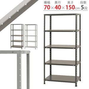 スチールラック スチール棚 業務用 収納 DK-574 幅70×奥行40×高さ150 5段 ダークグレー ホワイトグレー|kitajimasteel