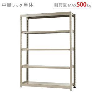 スチールラック スチール棚 業務用 収納 中量ラック500kg 単体 幅150×奥行60×高さ210cm 5段 500kg/段