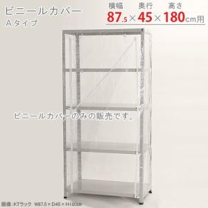 スチールラック スチール棚 ビニールカバー 1型用 幅87.5×奥行45×高さ180cm用 透明 業務用|kitajimasteel