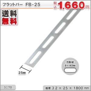 鋼材アングル フラットバー FB-25 1800mm 3.2×25×1800mm ユニクロ