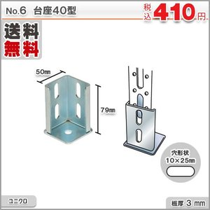 鋼材アングル No.6 台座 40型 鋼材パーツ ユニクロ
