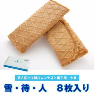 雪・待・人  8枚入り  サクサクのクッキーに口どけの良いチョコレートをサンドしました  ゆきまちびと 雪待人|kitakari