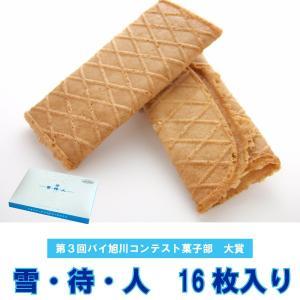 雪・待・人  16枚入り  サクサクのクッキーに口どけの良いチョコレートをサンドしました  ゆきまちびと 雪待人|kitakari