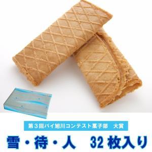 雪・待・人 32枚入り  サクサクのクッキーに口どけの良いチョコレートをサンドしました  ゆきまちびと 雪待人|kitakari