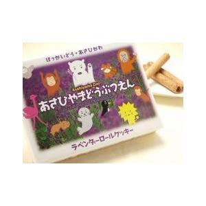 ラベンダーロールクッキー あさひやまどうぶつえんパッケージ 32本入  ラベンダーのポプリを生地練り込んだ優しい香り。お土産に|kitakari