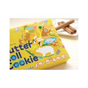 バターロールクッキー あさひやまどうぶつえんパッケージ 16本入  サクサクの歯ざわり。職場、北海道旅行のお土産に。|kitakari