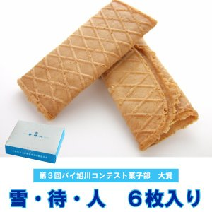チョコサンドクッキー 雪・待・人 6枚入り  サクサクのクッキーに口どけの良いチョコレートをサンドしました  ゆきまちびと 雪待人|kitakari