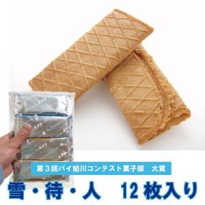 チョコサンドクッキー 雪・待・人  12枚入り  サクサクのクッキーに口どけの良いチョコレートをサンドしました  ゆきまちびと 雪待人|kitakari