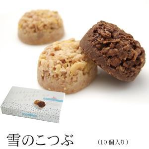 クランチチョコレート 雪のこつぶ  10個入り  軽い口当たり。ほろりとほどけます|kitakari