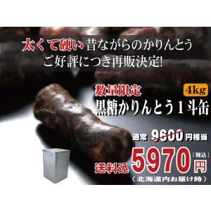 送料無料 北海道 黒糖かりんとう 一斗缶 4kg (いっとかん)|kitakari