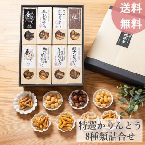御年賀 御歳暮 プレゼント ギフト スイーツ  特選かりんとう詰合せ8種類  お菓子 和菓子 送料無料 お取り寄せ 北かりの画像