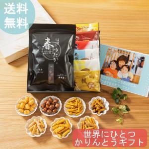 七五三 2021 メッセージ 孫から プレゼント 名入れ 写真印刷 プリント フォト 世界にひとつかりんとうギフト(チューリップ)出産内祝い 詰め合わせ 和菓子|kitakari