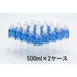 送料無料 大雪旭岳源水 500ml 2ケース(24本×2)た...