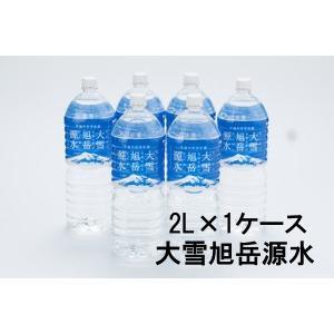 大雪旭岳源水 2L 1ケース 6本  たいせつ あさひだけ げんすい 水 2l 6本|kitakari