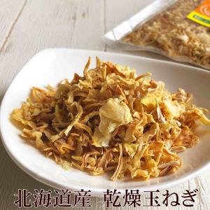 北海道産 乾燥たまねぎ カット野菜 サラダ スープ チャック付 みそ汁 ラーメン 乾燥野菜 乾物 干し野菜 国産 仕送り 時間短縮 手間なし 手軽 非常食 保存食 防災|kitakari