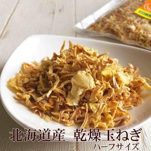 北海道産 乾燥たまねぎハーフサイズ カット野菜 サラダ スープ チャック付 みそ汁 ラーメン 乾燥野菜 乾物 干し野菜 国産 仕送り 時間短縮 手軽 非常食 保存食|kitakari