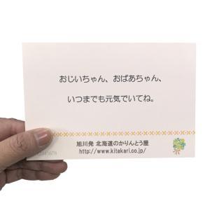 言葉に出して言えない気持ちを文章にしてお届けしませんか メッセージカード kitakari