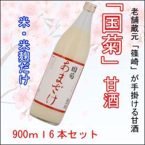 純米あまざけ 篠崎  900ml(甘酒)6本入り|kitakatsu3
