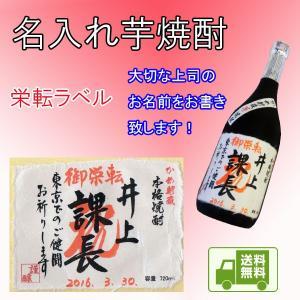 芋焼酎 栄転お祝いギフト かめ壺熟成  720ml 1本セット imo-eiten002|kitakatsu3