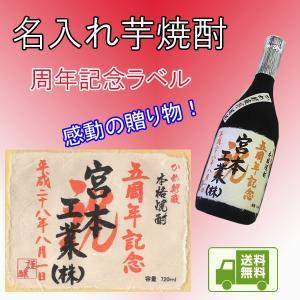 芋焼酎 記念日お祝い名入れギフト かめ壺熟成 芋720ml 1本セット imo-kinen002 kitakatsu3