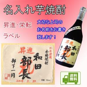 芋焼酎 昇進お祝いギフト かめ壺熟成 720ml 1本セット imo-shosin002|kitakatsu3