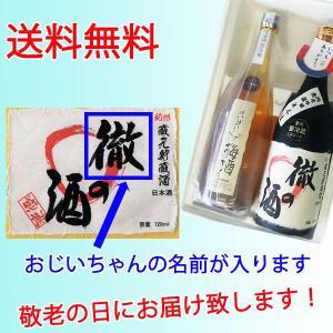 敬老の日送料無料名入れギフト 黒牛純米吟醸無濾過生原酒&黒牛梅酒720ml2本セット kei-nu-01 kitakatsu3