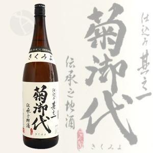 ■仕込み 其之一 菊御代 伝承之地酒 1800ml  1本入り|kitakatsu3