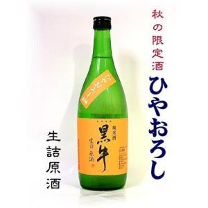日本酒 黒牛 ひやおろし 純米 生詰 原酒 秋季限定酒 (1800ml)  1本化粧箱入り|kitakatsu3