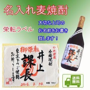 麦焼酎 栄転お祝い名入れギフト かめ壺熟成 720ml 1本セット mugi-eiten002|kitakatsu3