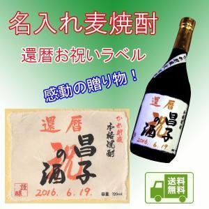 麦焼酎 還暦その他お祝い名入れギフト かめ壺熟成  720ml 1本セットmugi-kanreki002|kitakatsu3