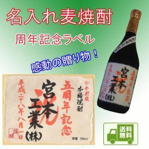 麦焼酎 記念日お祝い名入れギフト かめ壺熟成 720ml 1本セット mugi-kinen002 kitakatsu3