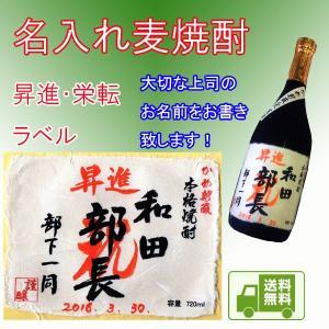 麦焼酎 昇進お祝い名入れギフト かめ壺熟成 麦720ml 1本セット mugi-shosin002|kitakatsu3