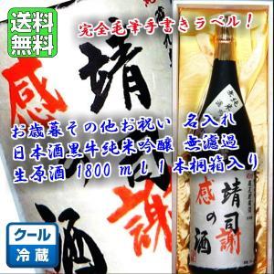 日本酒 お歳暮その他お祝いギフト 黒牛純米吟醸無濾過生原酒 1.8L桐箱入り N-001|kitakatsu3