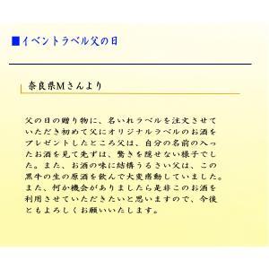 日本酒 お歳暮その他お祝いギフト 黒牛純米吟醸無濾過生原酒 1.8L桐箱入り N-001 kitakatsu3 07