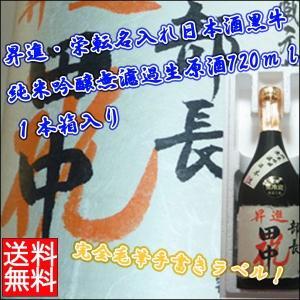 日本酒 昇進 栄転お祝いギフト 黒牛 純米吟醸無濾過生原酒720ml 1本セット N-002|kitakatsu3